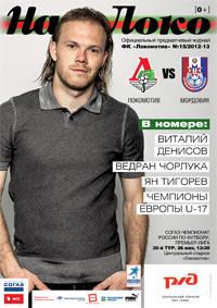 Локомотив – Мордовия