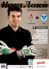Локомотив – Волга