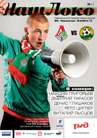 FC Lokomotiv – Kuban