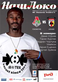 FC Lokomotiv – Alania