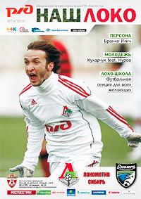 Локомотив – Сибирь