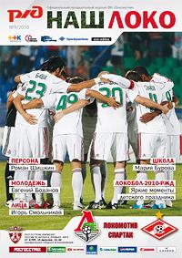FC Lokomotiv – Spartak