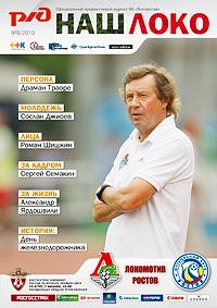 FC Lokomotiv – Rostov