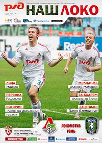 FC Lokomotiv – Tom