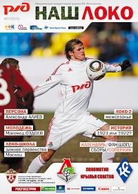 FC Lokomotiv – Krylya Sovetov