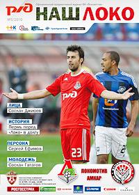 FC Lokomotiv – Amkar