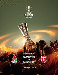 Локомотив – Скендербеу
