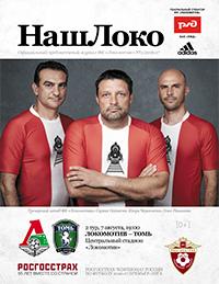 Локомотив – Томь
