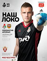 Локомотив – Арсенал