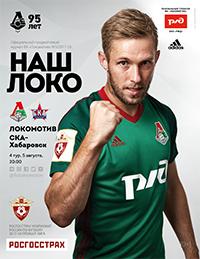 Локомотив – СКА-Хабаровск