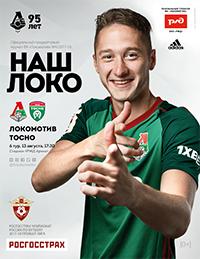 Локомотив – Тосно
