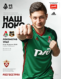 Локомотив – Урал