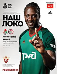 Локомотив – Амкар