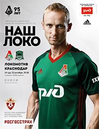 Локомотив – Краснодар