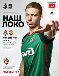 Локомотив – ЦСКА