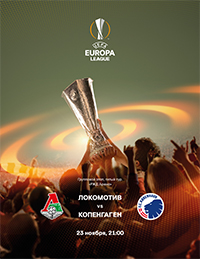Локомотив – Копенгаген