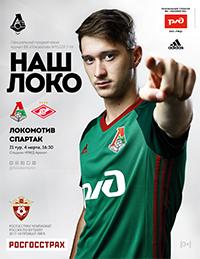 Локомотив – Спартак