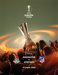 FC Lokomotiv – Atletico