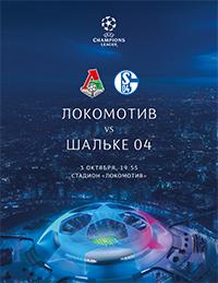 Локомотив – Шальке 04