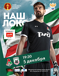 Локомотив – Рубин
