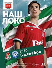 FC Lokomotiv – Orenburg