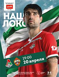 FC Lokomotiv – PFC CSKA