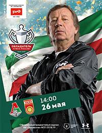 Локомотив – Уфа
