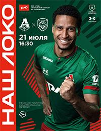 Локомотив – Тамбов