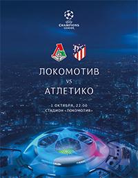 Локомотив – Атлетико