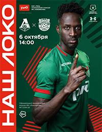 FC Lokomotiv – Arsenal