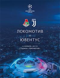 Локомотив – Ювентус