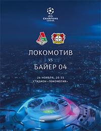 Локомотив – Байер 04
