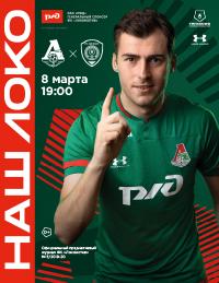 Локомотив – Ахмат