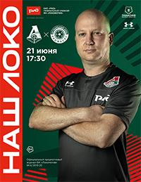 Локомотив – Оренбург