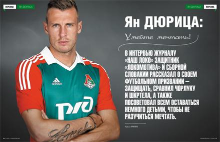 «Наш «Локо» к матчу с «Уралом»