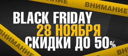 Black Friday в клубном и интернет-магазинах