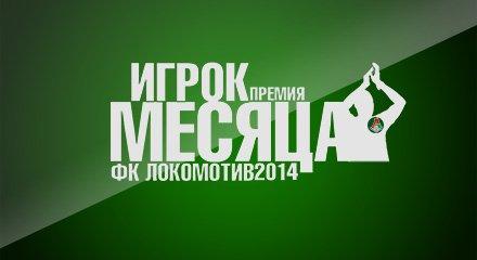 Игрок месяца-2014/15. Сентябрь