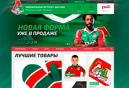 Футбольный клуб локомотив москва магазин михаила наумова мужской клуб
