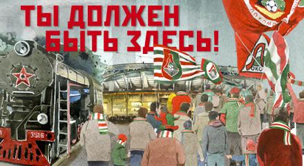 Билеты на дерби со «Спартаком»