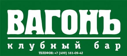 Матч с «Уралом» - в «Вагоне»!