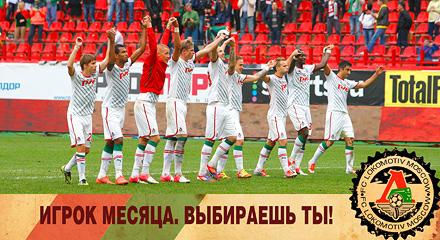 «Локомотив». Игрок ноября