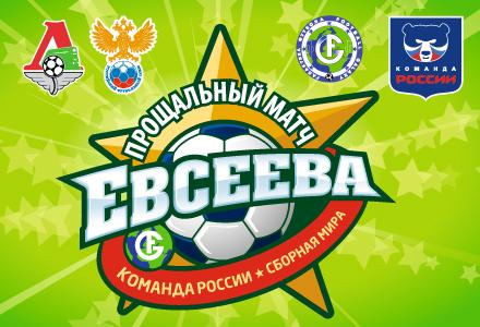 Vadim Evseev's farewell game at Lokomotiv!