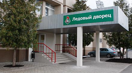 Изменения в расписании свободного катания в Ледовом дворце «Локомотив»
