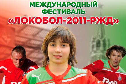 Суперфинал «Локобола» на стадионе в Черкизове!