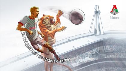 За каждый мяч со страстью тигра!