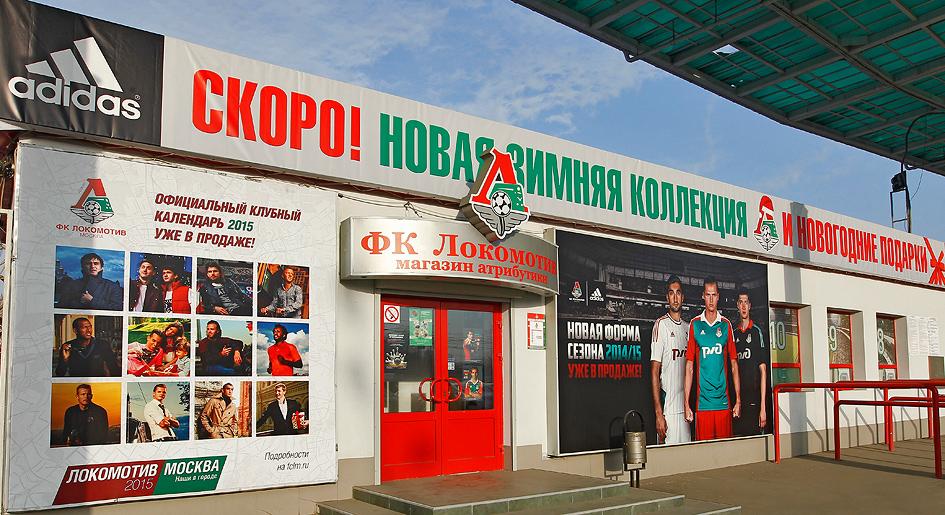 Магазин Локомотив Москва Официальный Сайт