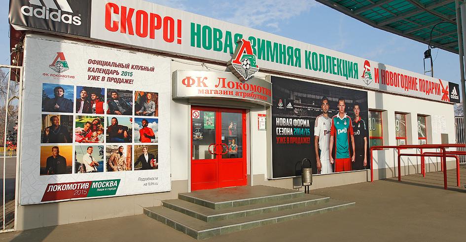 футбольный клуб локомотив москва магазин