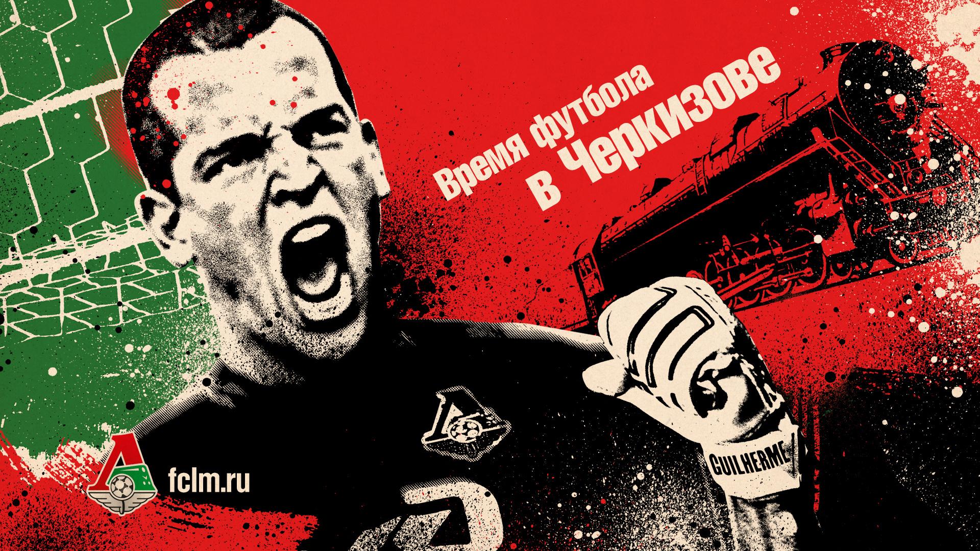 Время футбола в Черкизове