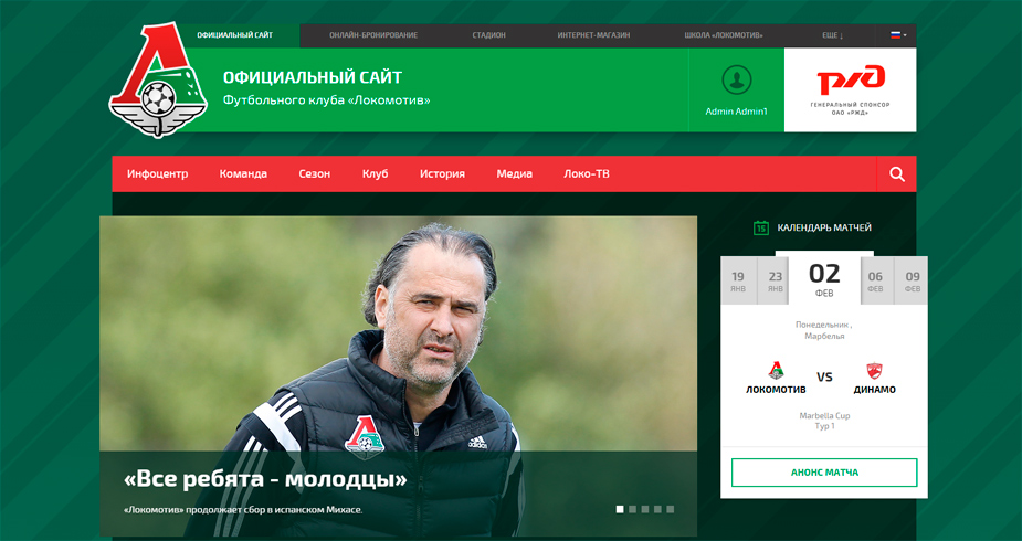 Добро пожаловать на новый сайт «Локомотива»!