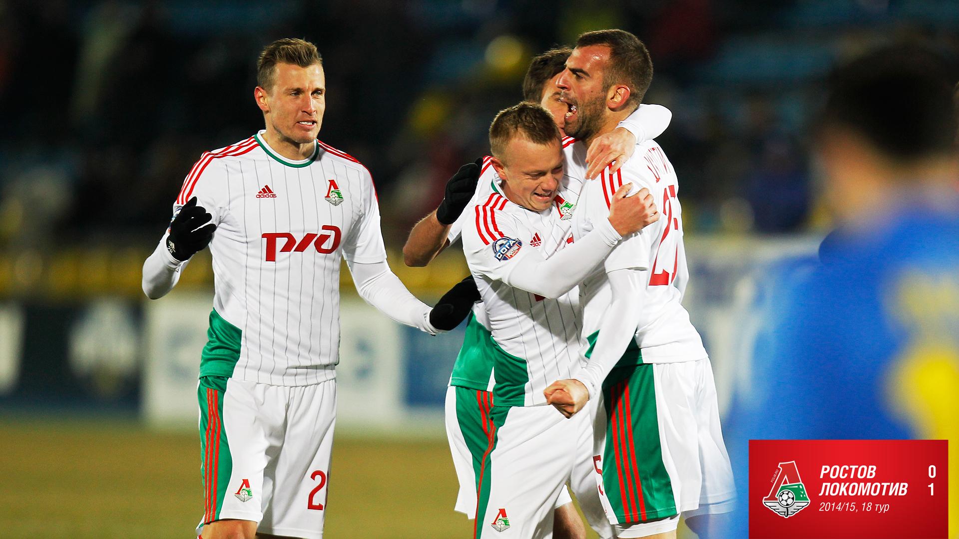 «Ростов» - «Локомотив» 0:1